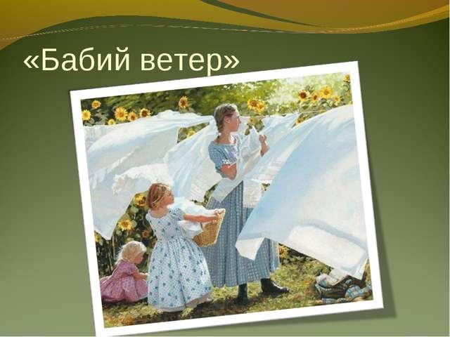 «Бабий ветер»