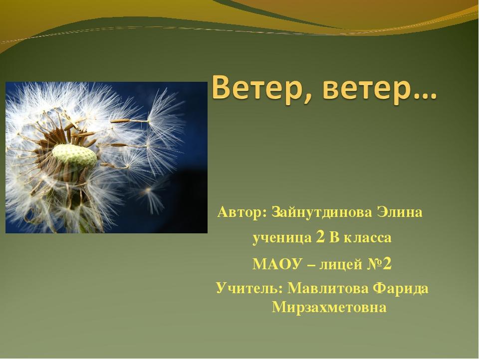 Автор: Зайнутдинова Элина ученица 2 В класса МАОУ – лицей №2 Учитель: Мавлито...