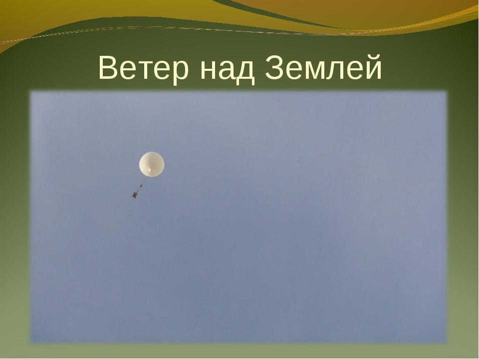 Ветер над Землей