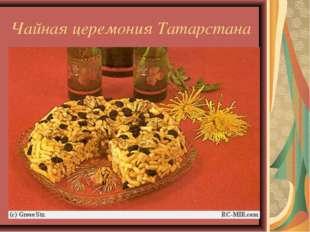 Чайная церемония Татарстана