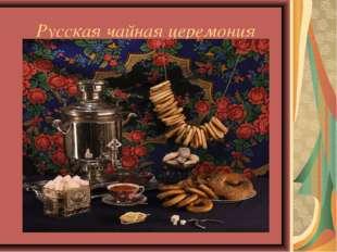 Русская чайная церемония