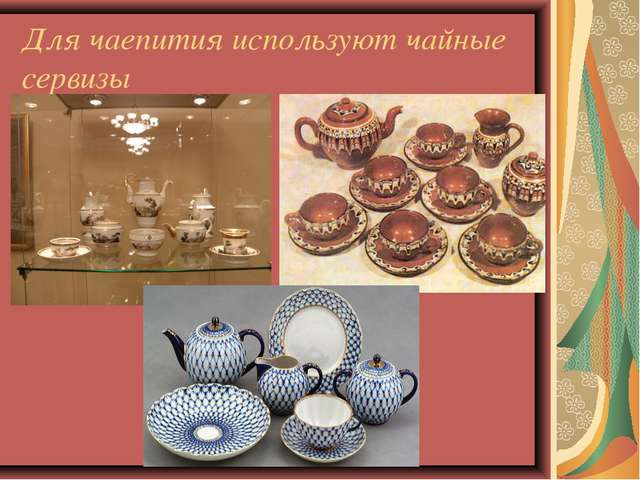 Для чаепития используют чайные сервизы
