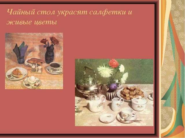 Чайный стол украсят салфетки и живые цветы
