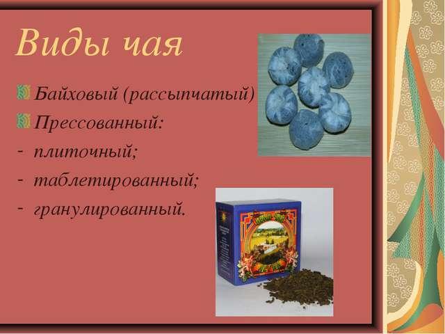 Виды чая Байховый (рассыпчатый) Прессованный: плиточный; таблетированный; гра...