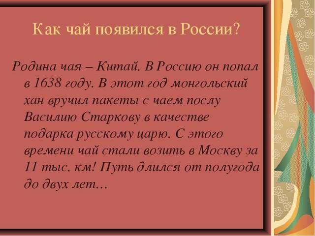 Как чай появился в России? Родина чая – Китай. В Россию он попал в 1638 году....