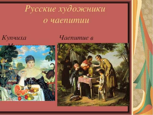 Русские художники о чаепитии Купчиха Чаепитие в Мытищах