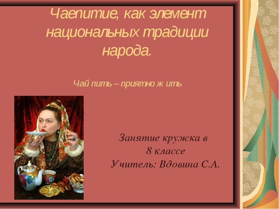 Чаепитие, как элемент национальных традиции народа. Чай пить – приятно жить...