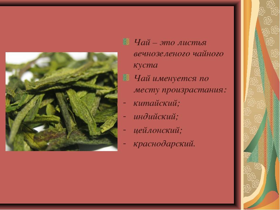 Чай – это листья вечнозеленого чайного куста Чай именуется по месту произрас...