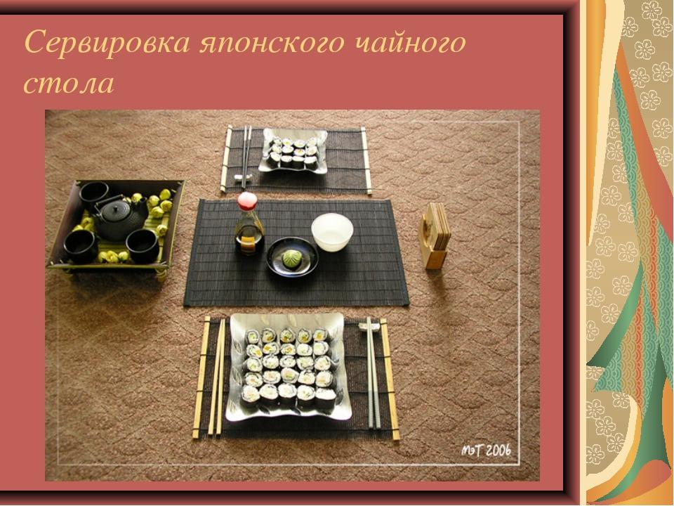 Сервировка японского чайного стола