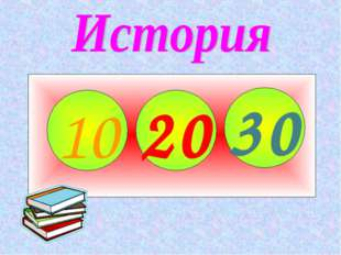30 20 10