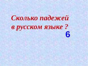 Сколько падежей в русском языке ? 6