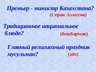 Премьер - министр Казахстана? (Серик Ахметов) Традиционное национальное блюдо