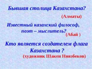 Бывшая столица Казахстана? (Алматы) Известный казахский философ, поэт – мысли