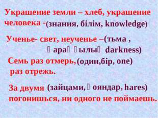 Украшение земли – хлеб, украшение человека - (знания, білім, knowledge) darkn