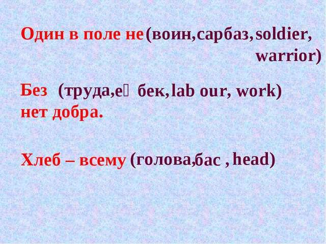 Один в поле не Без нет добра. Хлеб – всему soldier, warrior) (воин, сарбаз, l...