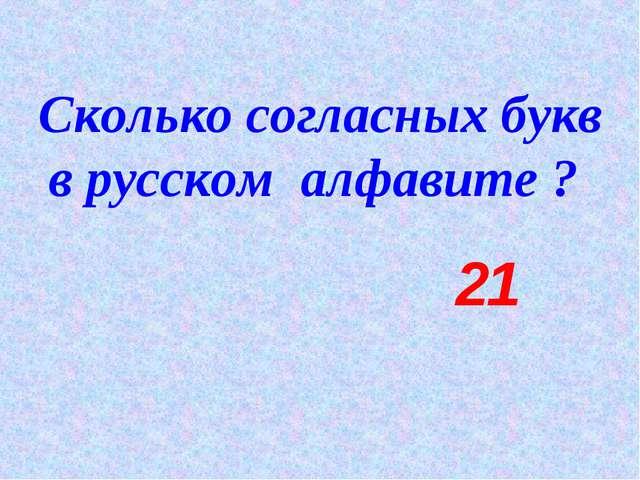 Сколько согласных букв в русском алфавите ? 21