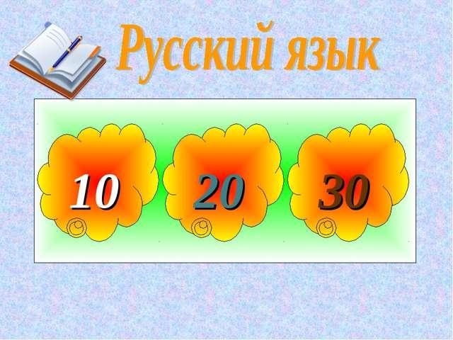10 20 30