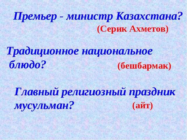 Премьер - министр Казахстана? (Серик Ахметов) Традиционное национальное блюдо...