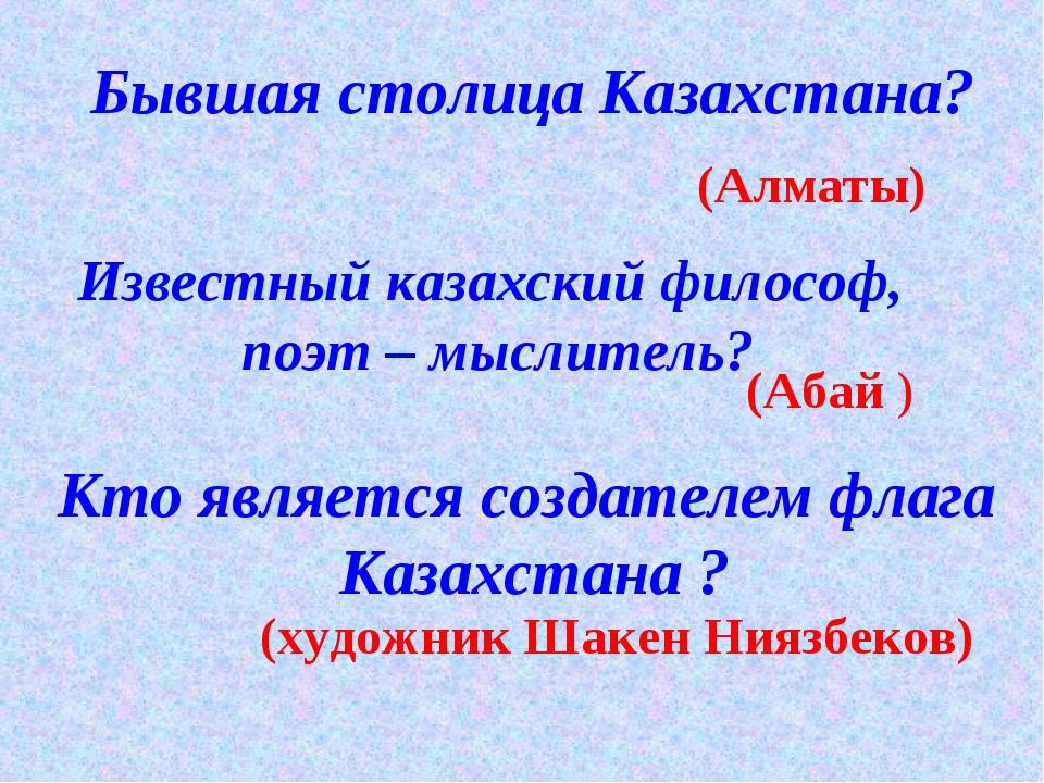 Бывшая столица Казахстана? (Алматы) Известный казахский философ, поэт – мысли...