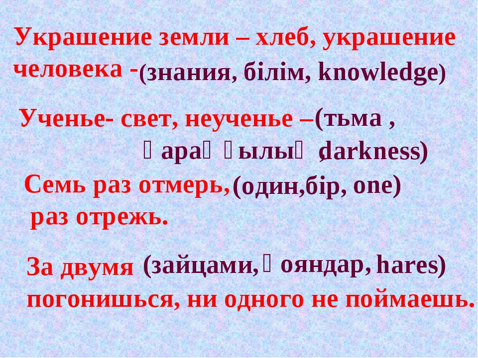 Украшение земли – хлеб, украшение человека - (знания, білім, knowledge) darkn...