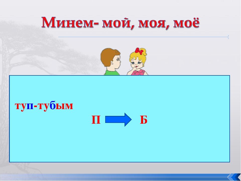 туп-тубым П Б