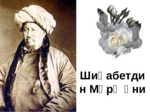Шиһабетдин Мәрҗәни