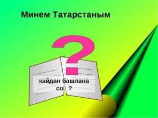 Минем Татарстаным