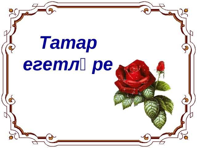 Татар егетләре