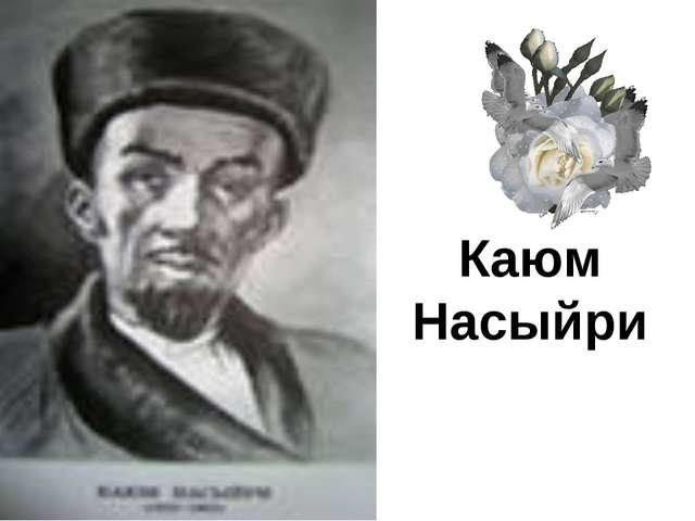 Каюм Насыйри
