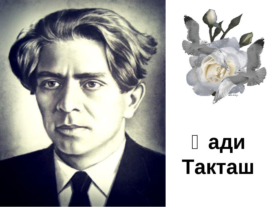 Һади Такташ