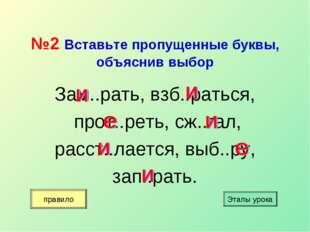 №2 Вставьте пропущенные буквы, объяснив выбор Зам..рать, взб..раться, прот..