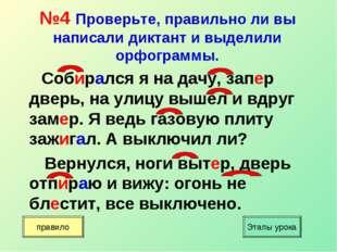 №4 Проверьте, правильно ли вы написали диктант и выделили орфограммы. Собира