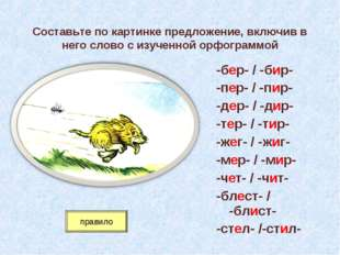 Составьте по картинке предложение, включив в него слово с изученной орфограм