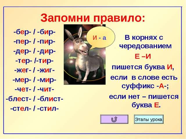 Запомни правило: В корнях с чередованием Е –И пишется буква И, если в слове е...