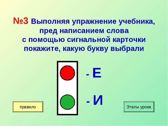 №3 Выполняя упражнение учебника, пред написанием слова с помощью сигнальной...