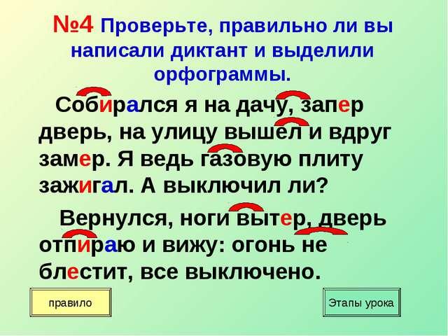 №4 Проверьте, правильно ли вы написали диктант и выделили орфограммы. Собира...