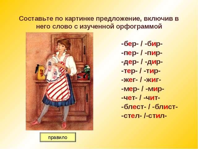 Составьте по картинке предложение, включив в него слово с изученной орфограм...