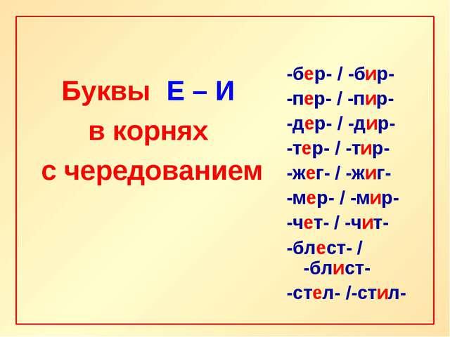 Буквы Е – И в корнях с чередованием -бер- / -бир- -пер- / -пир- -дер- / -дир...