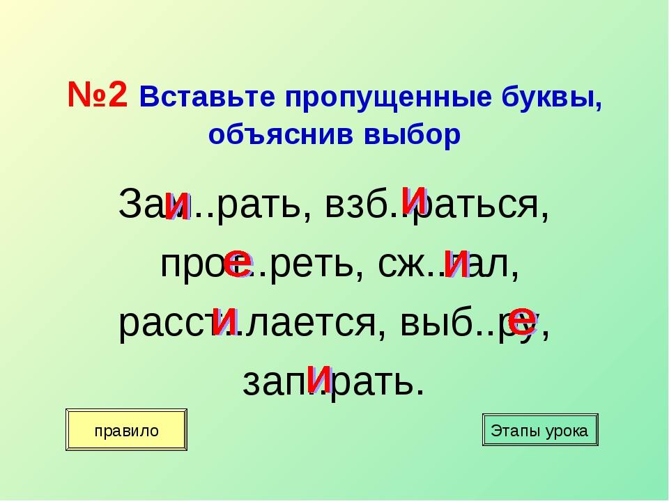 №2 Вставьте пропущенные буквы, объяснив выбор Зам..рать, взб..раться, прот.....