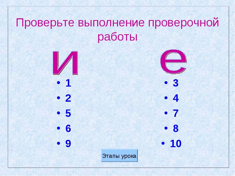Проверьте выполнение проверочной работы 1 2 5 6 9 3 4 7 8 10 Этапы урока