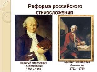 Реформа российского стихосложения Михаил Васильевич Ломоносов 1711 – 1765 Вас