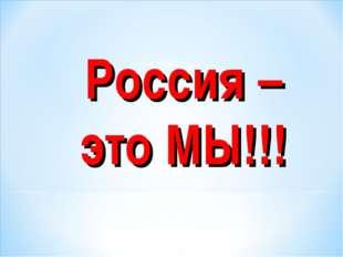 Россия – это МЫ!!!