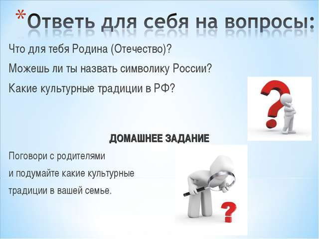 Что для тебя Родина (Отечество)? Можешь ли ты назвать символику России? Какие...
