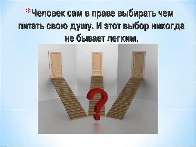 Человек сам в праве выбирать чем питать свою душу. И этот выбор никогда не бы...
