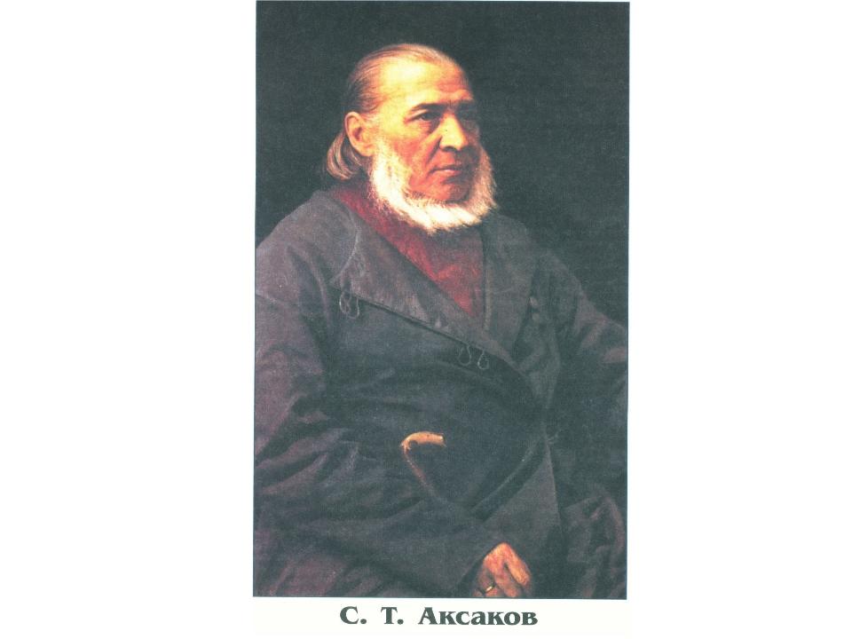 аксаков краткая биография фото сегодняшний