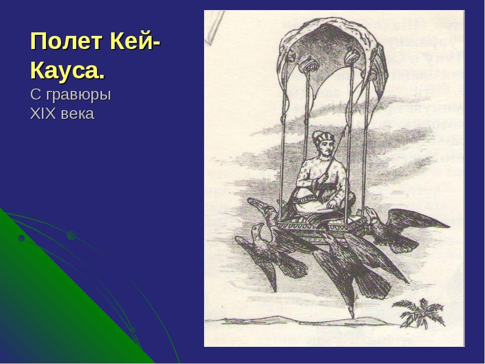 Полет Кей-Кауса. С гравюры XIX века