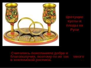 Цветущие кусты и плоды на Руси Считались пожеланием добра и благополучия, поэ