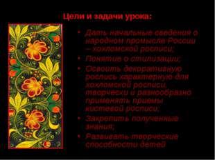 Цели и задачи урока: Дать начальные сведения о народном промысле России – хох