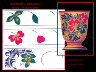 Элементы росписи: узор «Листочки» Упражнение: Нарисуй чашу