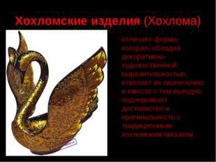 Хохломские изделия (Хохлома) отличает форма, которая, обладая декоративно-худ